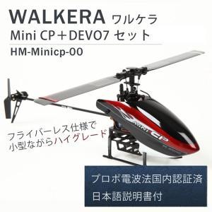 WALKERA ワルケラ Mini CP+DEVO7 セット ORI RC ラジコン ヘリコプター プロポ電波法国内認証済 日本語説明書付 (HM-Minicp)|200g未満