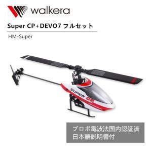 WALKERA ワルケラ Super CP+DEVO7 セット ORI RC ラジコン ヘリコプター プロポ電波法国内認証済 日本語説明書付 (HM-Super)|200g未満
