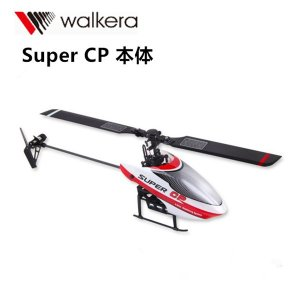 WALKERA ワルケラ Super CP 機体 BNF バッテリー 充電器 付き ORI RC ラジコン ヘリコプター ホバリング確認済み (HM-Supercp-01)|200g未満