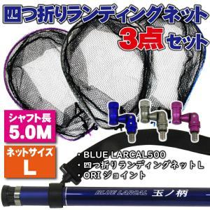 小継タモ四つ折り網L 3点セット BLUE LARCAL500 (landingset-038)|ori