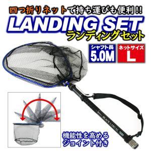 【送料無料】四つ折り ランディングネットL 5m セット Black Larcal500 + 四つ折りランディングネットL + エボジョイント2 (landingset-087) ori