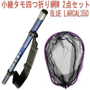 小継タモ四つ折り網M 2点セット BLUE LARCAL350 フレームカラー:パープル(landingset076-pu)|ori