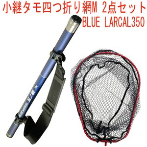 小継タモ四つ折り網M 2点セット BLUE LARCAL350 フレームカラー:レッド(landingset076-red)|ori