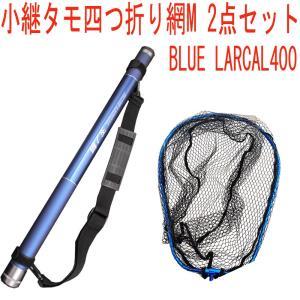 小継タモ四つ折り網M 2点セット BLUE LARCAL400 フレームカラー:ブルー(landingset077-bu)|ori