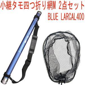 小継タモ四つ折り網M 2点セット BLUE LARCAL400 フレームカラー:ガンメタ(landingset077-gun)|ori
