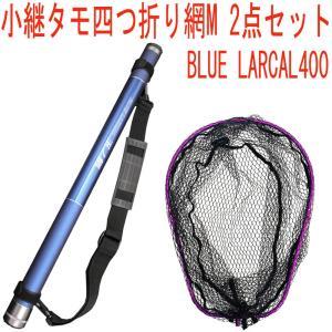 小継タモ四つ折り網M 2点セット BLUE LARCAL400 フレームカラー:パープル(landingset077-pu)|ori