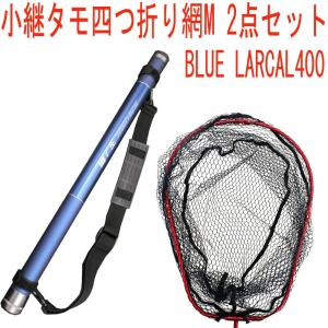 小継タモ四つ折り網M 2点セット BLUE LARCAL400 フレームカラー:レッド(landingset077-red)|ori