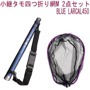 小継タモ四つ折り網M 2点セット BLUE LARCAL450 フレームカラー:パープル(landingset078-pu)|ori