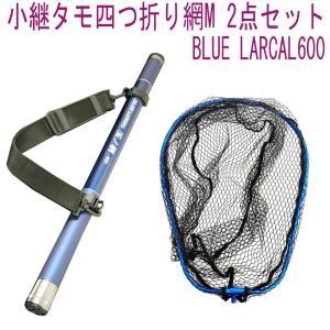 小継タモ四つ折り網M 2点セット BLUE LARCAL600 フレームカラー:ブルー(landingset081-bu)|ori