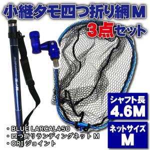 小継タモ四つ折り網M 3点セット BLUE LARCAL450 ブルーセット(landingset084-bu)|ori