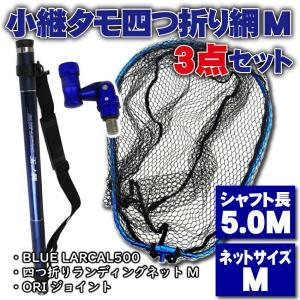 小継タモ四つ折り網M 3点セット BLUE LARCAL500 ブルーセット(landingset085-bu)|ori