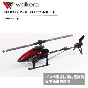 ラジコン ヘリコプター プロポ電波法国内認証済 ホバリング調整済み walkera ワルケラ MASTER CP+DEVO7 (master-cp) ORI RC
