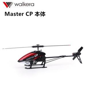 ラジコン ヘリコプター ホバリング調整済み walkera ワルケラ MASTER CP 本体 BNF (バーレス6軸ジャイロ)(バッテリー 充電器付)(master-cp-01) ORI RC