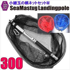 ランディングセット SeaMastug Landing Pole 300 + ランディングネットM 黒 /青/赤/紫(ori-087412-m) ori