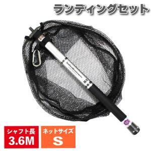 [10%クーポン発行中] ランディングセット SeaMaster Landing Pole 360 + ランディングネットS 黒 /青/赤(ori-087429-s)