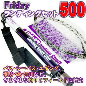 【送料無料】 Friday フライデー ランディングネット セット 500(ori-955122) ori