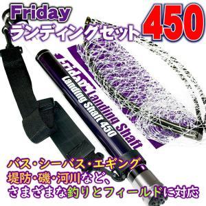 送料無料 Friday フライデー ランディングネット セット 450(ori-955139) ori