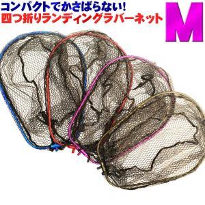 四つ折り ランディングネット(オーバル)M レッド/ブルー/ガンメタ/パープル オーバルフレーム(ori-9553) ori
