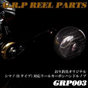 おり釣具オリジナル!シマノ(Bタイプ)対応リールカーボンハンドルノブ GRP003(ori-grp0...