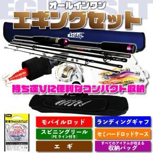 ■釣り場に直行 モバイルエギング6点セット(sip-egingset-018)