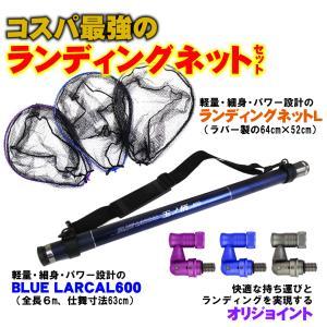 【送料無料】ランディング3点セット BLUE LARCAL 玉ノ柄600+ランディングネットL+ジョイントパーツ (sip-netset01-l) ori