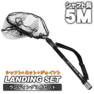 Gokuspe ショアソルト専用 ランディングセット BLACK LARCAL 500 + ランディングネットL + エボジョイント2 3点セット ガンメタ (sip-netset42) ori