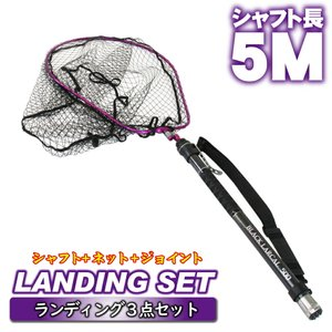 Gokuspe ショアソルト専用 ランディングセット BLACK LARCAL500 + ランディン...