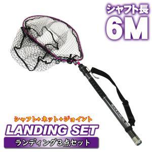 Gokuspe ショアソルト専用 ランディングセット BLACK LARCAL600 + ランディングネットL + エボジョイント2 3点セット パープル (sip-netset47) ori
