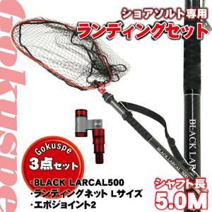 Gokuspe ショアソルト専用 ランディングセット BLACK LARCAL500 + ランディングネット Lサイズ + エボジョイント2 3点セット レッド (sip-netset52) ori