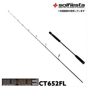 solfiesta フルソリッド タイラバ&ジギングロッド SOLID&SOLID solisoli CT652G/L(solf-028807)の画像