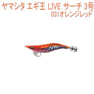 【Cpost】ヤマシタ エギ王 LIVE サーチ 3号 #031オレンジレッド(yamaria-60...