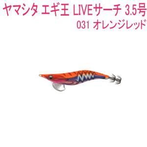 【Cpost】ヤマシタ エギ王 LIVEサーチ 3.5号031 オレンジレッド(yamaria-60...