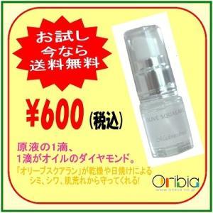 オリビア オリーブスクアラン 7ml ( 美容オイル )