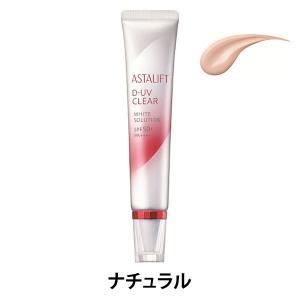 アスタリフト☆D-UVクリア ホワイトソリューション「UVクリア美容液&化粧下地」「SPF50+・P...