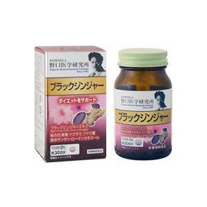 サプリメント ブラックジンジャー 野口医学研究所 |oriennto