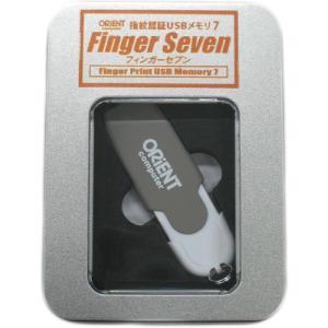 フィンガーセブン・プロ〔4GB / セキュリティUSBメモリー【指紋認証】〕FP-USB07HWE-PRO-04G 2本セット 保守3年間込み|orient-c|05