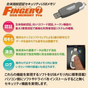 フィンガーセブン・プロ〔4GB / セキュリティUSBメモリー【指紋認証】〕FP-USB07HWE-PRO-04G 2本セット 保守3年間込み|orient-c|07