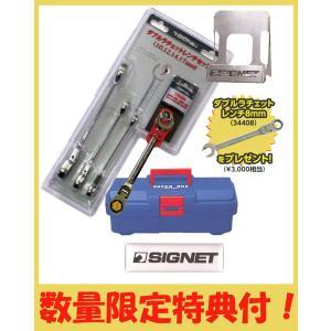 シグネット/SIGNET 工具 ダブルラチェットレンチセット[特典付き]34456|oriental-kouki-1