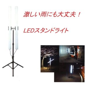 富士倉 [屋外 照明 防水]LEDベーシックライト1200mmツイン(スタンド式)