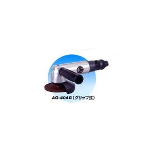 空研 AG-40A アングルグラインダー(グリップ式)|oriental-kouki-1