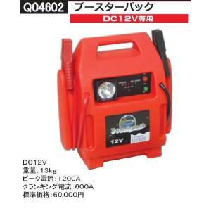 バッテリーブースターパックES-9200K
