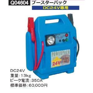バッテリーブースターパックES-9800K