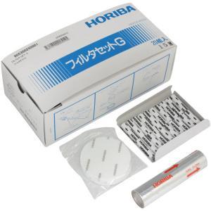 ホリバ MEXA自動車排ガス測定器用消耗品 フィルターセット 651107000