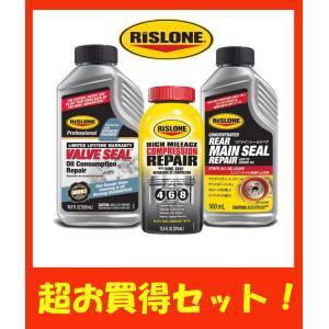 リスローン/RISLONE エンジンオイル漏れ止め3点セット|oriental-kouki-1