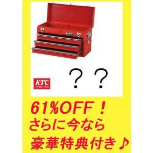 KTC 工具箱/3段3引出しチェスト 赤 SKX0213