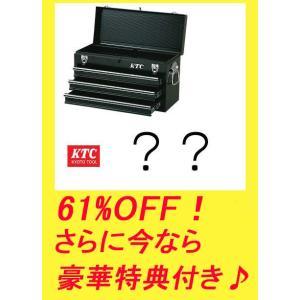 KTC  工具箱/3段3引出しチェスト 黒 SKX0213BK