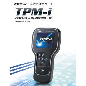 ツールプラネット/TPM-i スキャンツール[国産乗用車+輸入車ソフト付き] 故障診断器 新着|oriental-kouki-1