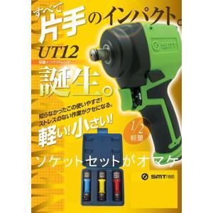 SMT/[特典付き]軽量エアーインパクトレンチ UT12|oriental-kouki-1