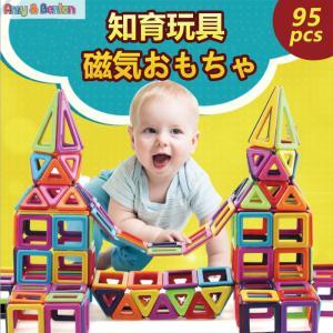 マグネットブロック 磁気おもちゃ 立体パズル 積み木 磁石ブロック 95ピース 子供 女の子 男の子...