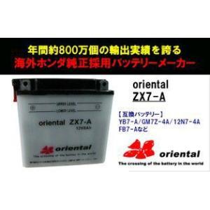 開放型 バイクバッテリー GN125Eなど ZX7-A(YB7-A/12N7-4A/GM7Z-4A/...